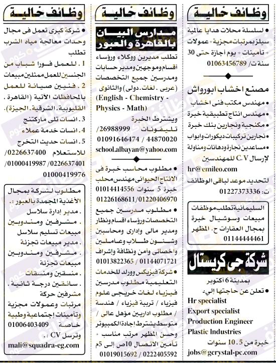 وظائف اهرام الجمعة اليوم 5-7-2019 على وظائف دوت كوم
