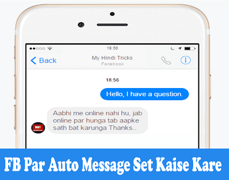 facebook-auto-reply-message-set-kaise-kare