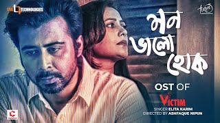 Mon Bhalo Hok Lyrics (মন ভালো হোক) Victim - Afran Nisho , Aupee Karim