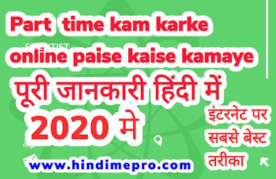 online paise kaise kamaye in hindi