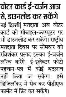 Rajasthan Voter ID Card Download Duplicate वोटर कार्ड डाउनलोड कैसे करें
