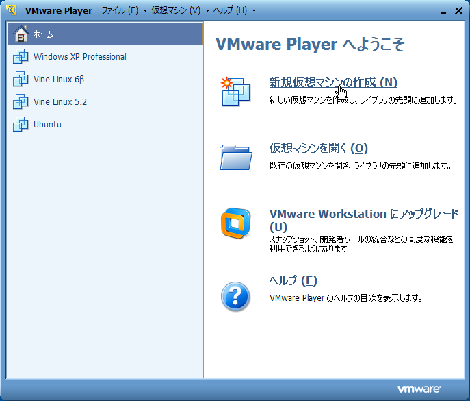 Windows 8 Consumer PreviewをVMware Playerで試す 1 -1