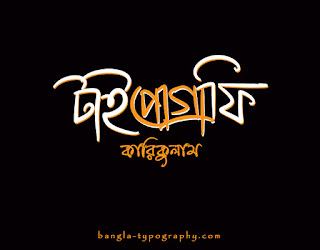 Discover 300+ Bangla Typography designs on Bangla-Typography. Your resource to discover and connect with designers worldwide.
