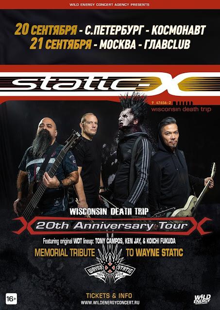 Static-X в России