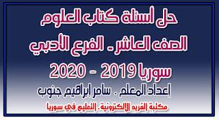 حل كتاب العلوم ـ الصف العاشر الأول الثانوي الفرع الأدبي سوريا