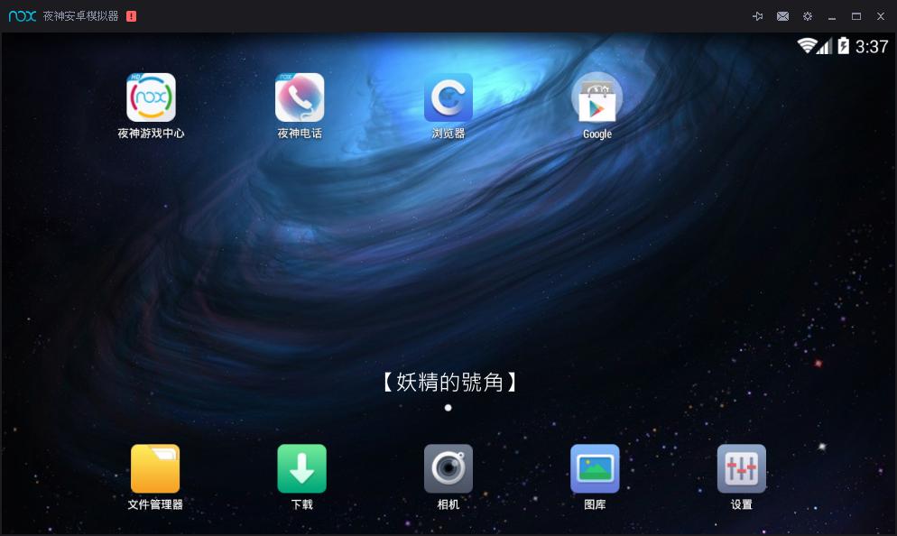 5 - [推薦] 夜神模擬器 - 效能佳、相容性好,可無限多開的安卓模擬器