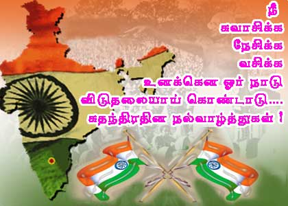 Indian Republic Day Quotes In Tamil