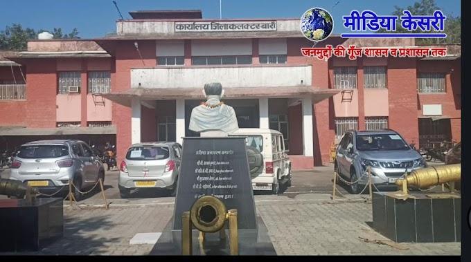 Baran Breaking News- बारां को जल्द मिलेगा नया IAS कलेक्टर, 15 दिन से खाली पड़ी है सीट