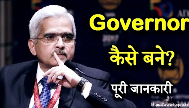 How to become Rbi governor with full information in hindi