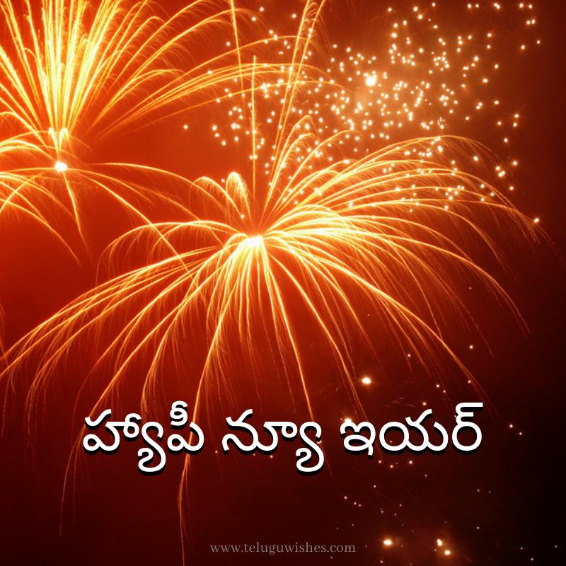 Happy New Year Wishes in telugu