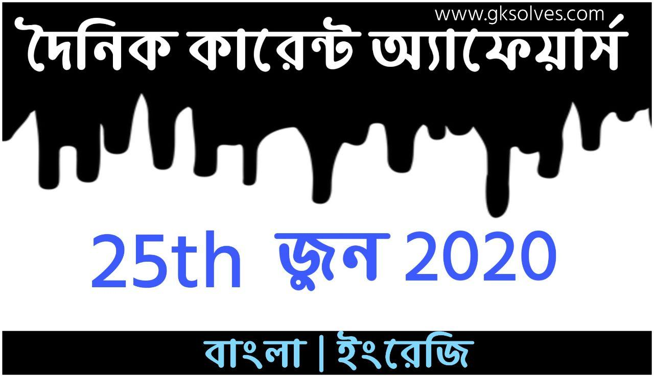 SSC Bangla Current Affairs