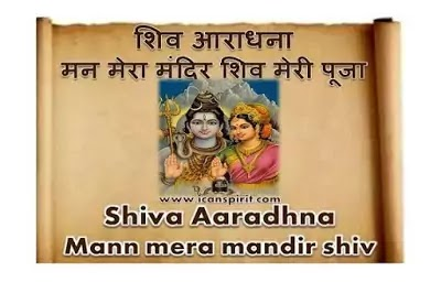 Shiv Aradhana Man Mera Mandir Shiv Meri Pooja Lyrics