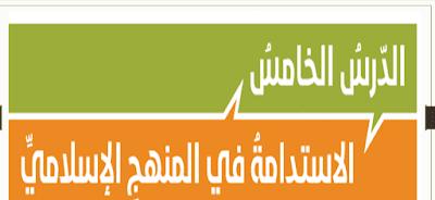حل درس الاستدامة في المنهج الاسلامي للصف الحادي عشر الفصل الثاني