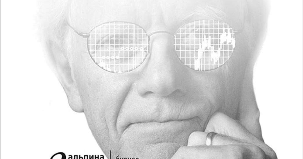 """Питер Линч, Джон Ротчайлд. """"Метод Питера Линча. Стратегия и тактика индивидуального инвестора""""."""