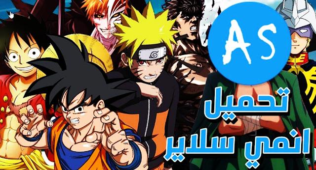 Anime Slayer : أفضل تطبيق لمشاهدة افلام ومسلسلات الأنمى
