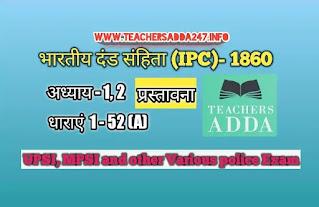 UPSI Moolvedhi IPC 1860 Notes | मूलविधि नोट्स (भारतीत दंड संहिता) by Exampur