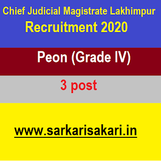 Chief Judicial Magistrate Lakhimpur Recruitment 2020- Apply for Peon (Grade IV) Post