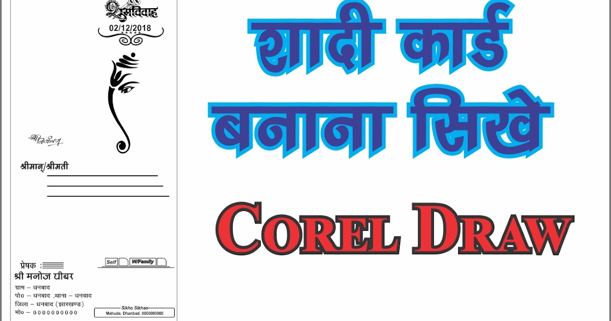 wedding card new corel draw 2019 in hindi  sikho sikhao
