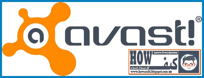 تحميل برنامج افاست 2016 مع التفعيل| Avast 2016 Offline