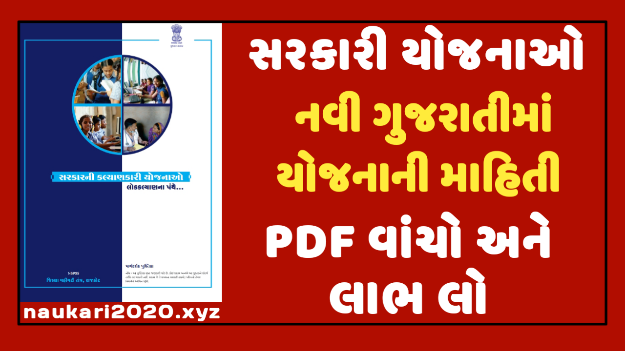 Gujarat Government Yojana PDF In Gujarati 2020