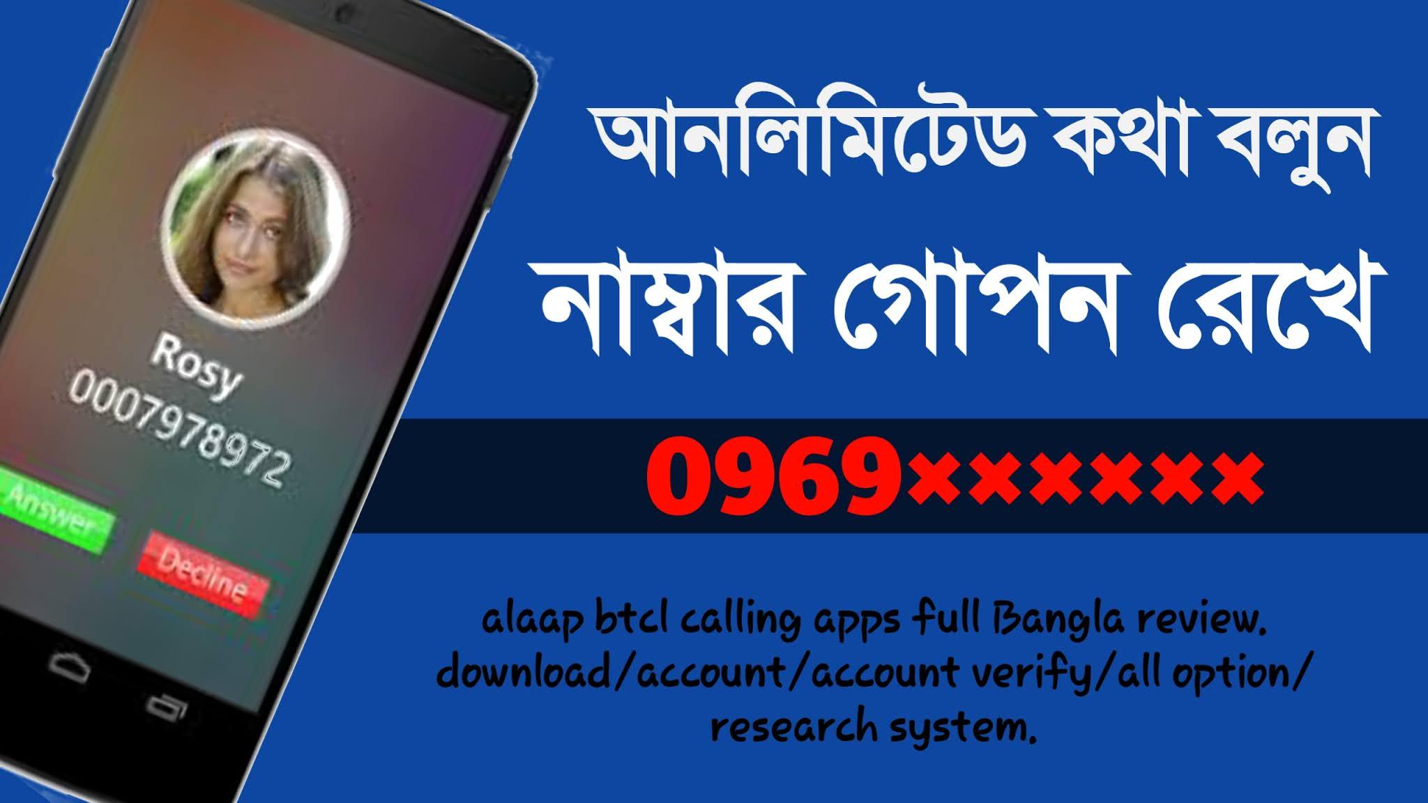 ২ মিনিটে সরকারি সিম ! ৩০ পয়সা মিনিট Alaap - BTCL Calling App A to Z || alaap btcl app review bangla