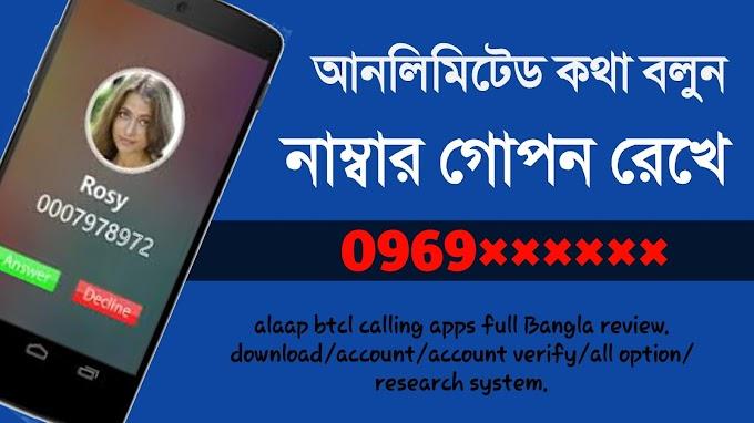 ২ মিনিটে সরকারি সিম ! ৩০ পয়সা মিনিট Alaap - BTCL Calling App A to Z || alaap btcl app review bang