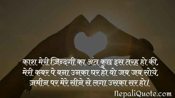 351+ Best true love Shayari in Hindi & english [2020]