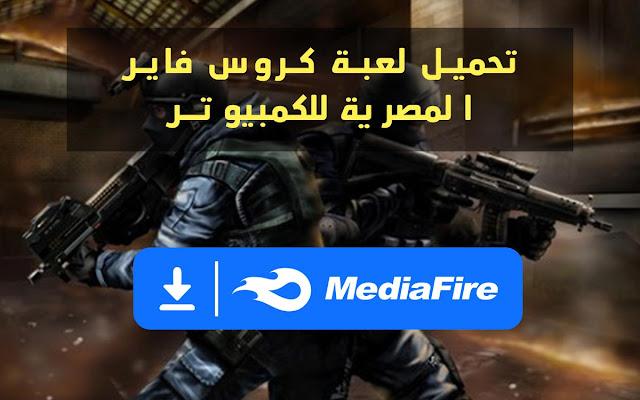تحميل لعبة كروس فاير المصرية