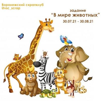 """Задание """"В мире животных"""" до 30 августа"""