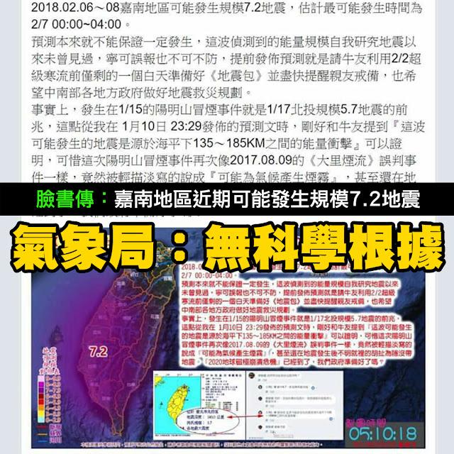 聊牛說地震 臉書 王明仁 嘉南地區 地震 氣象局 LINE