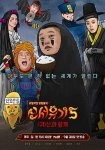 Download New Journey to The West: Season 5 (2018) Episode 1-5 Subtitle Indonesia