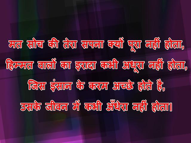 motivational hindi love story