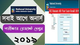 অনার্স পরীক্ষার রেজাল্ট দেখুন ।। Honors Exam Result 2019