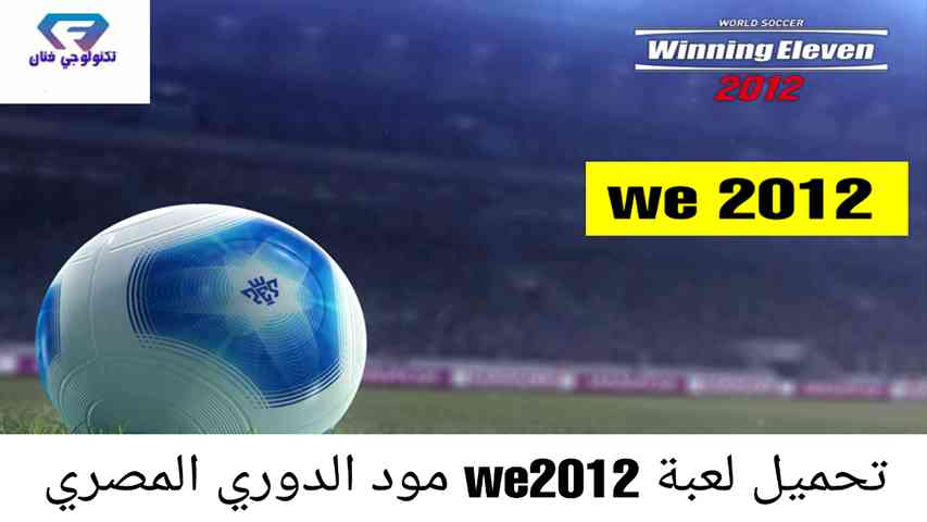 تحميل لعبة we2012 الاهلى والزمالك
