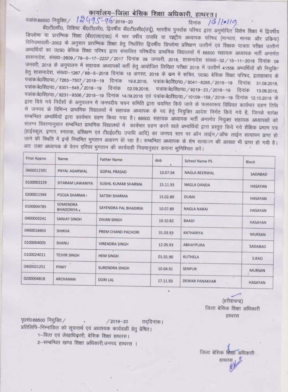 68500 शिक्षक भर्ती में नवनियुक्त शिक्षकों के अवशेष वेतन का एरियर का आदेश जारी -4