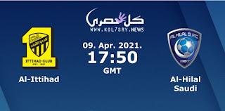 مشاهدة مباراة الهلال والاتحاد بث مباشر اليوم الجمعة لايف بالدوري السعودي