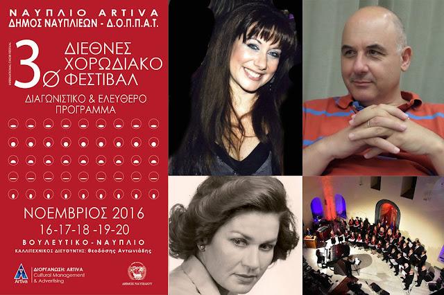"""Ξεκινάει την Τετάρτη 16 Νοεμβρίου το """"Ναύπλιο-ARTIVA 3ο Διεθνές χορωδιακό φεστιβάλ 2016"""""""