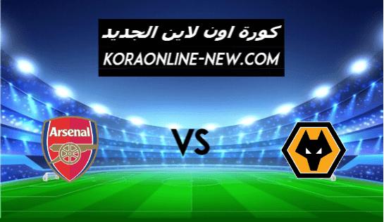 مشاهدة مباراة ارسنال وولفرهامبتون بث مباشر اليوم 2-2-2021 الدوري الإنجليزي