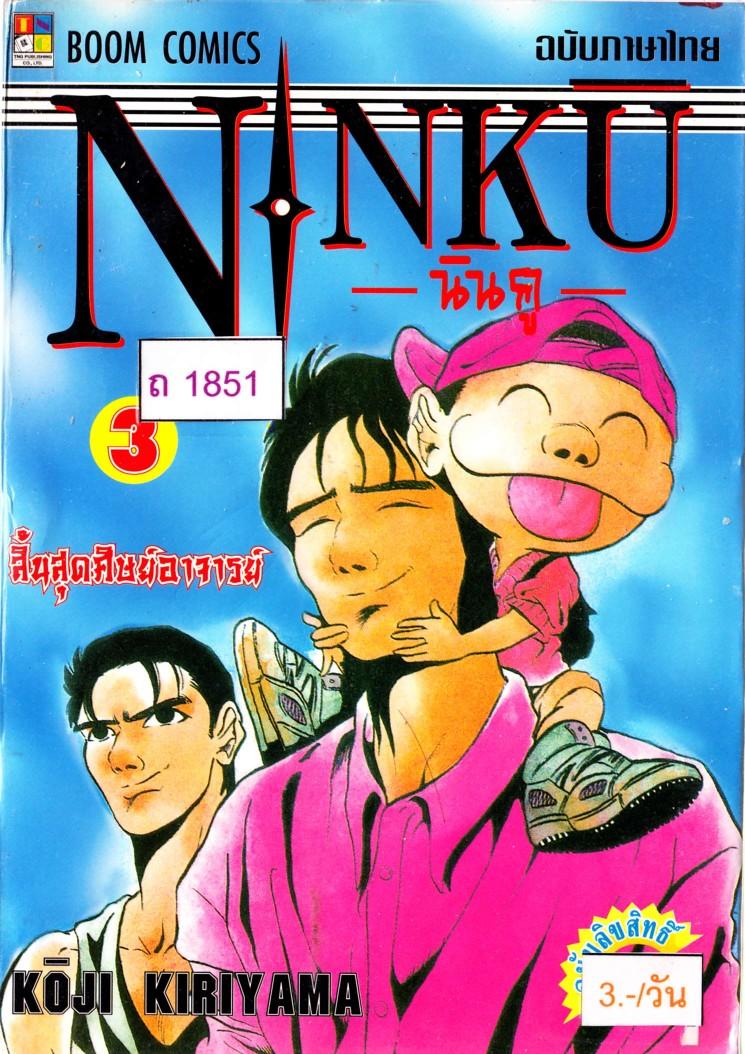 Ninku-เล่ม 3