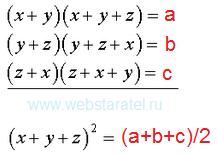 Для чисел выполняются три равенства... Общее решение. Математика для блондинок.