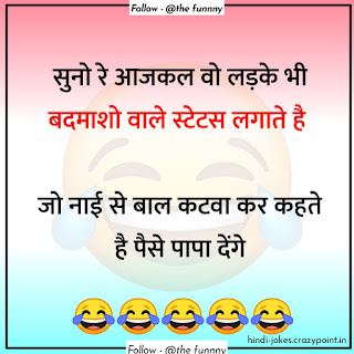 Best jokes in hindi, हिंदी चुटकले, jokes in hindi 2020