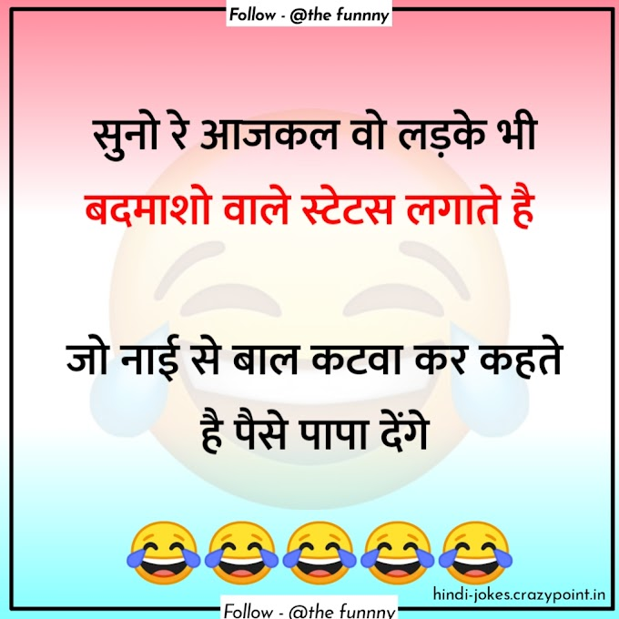 Best jokes in hindi, हिंदी चुटकले, jokes in hindi 2020