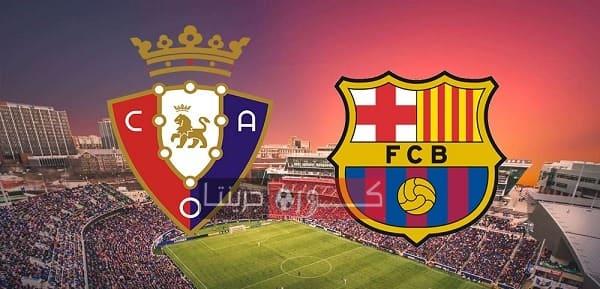 مشاهدة مباراة برشلونة وأوساسونا بث مباشر اليوم 16-7-2020
