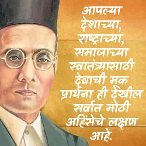 Veer Jayanti Savarkar Quotes,wishes Marathi