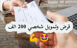 تمويل شخصي بدون تحويل الراتب مع وجود التزامات : قرض 200 الف.