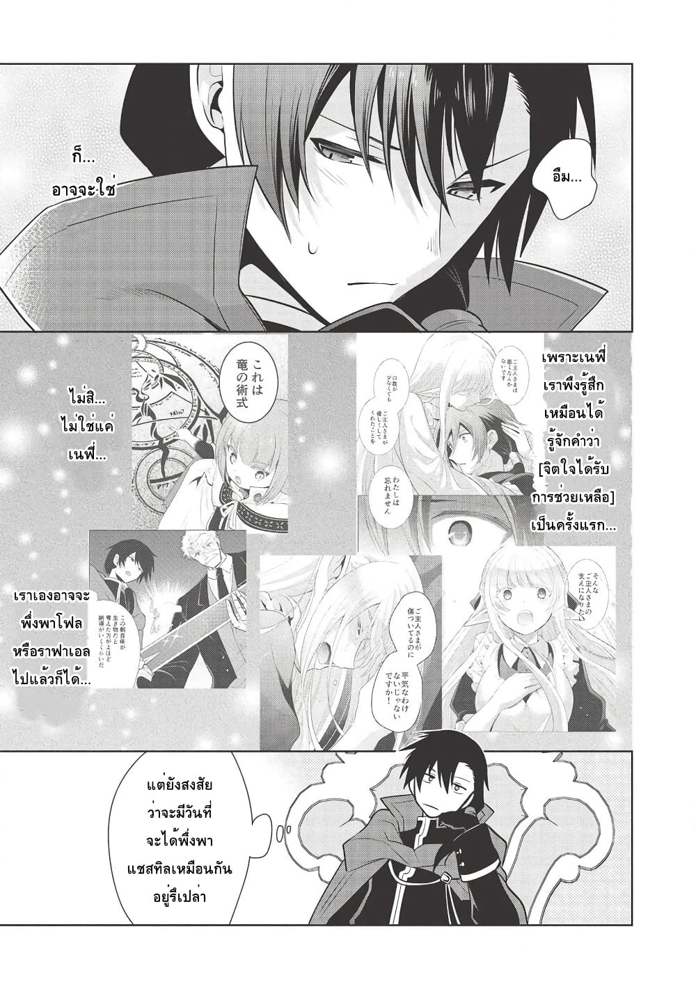 อ่านการ์ตูน Maou no Ore ga Dorei Elf wo Yome ni Shitanda ga Dou Medereba Ii ตอนที่ 28 หน้าที่ 11