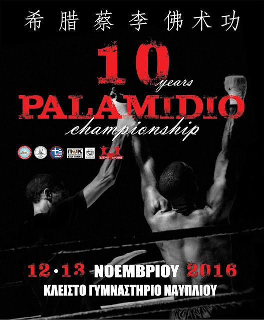 739 αθλητές στο 10ο Παλαμήδειο Πρωτάθλημα πολεμικών τεχνών στο Ναύπλιο