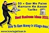 50 + Gav Me Paise Kamane Ke Aasan Tarike   How To Earn Money In Village Area   Best Business Ideas 2021