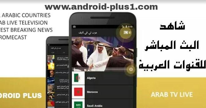 افضل تطبيق لمشاهدة جميع القنوات العربية الفضائية بث مباشر للاندرويد