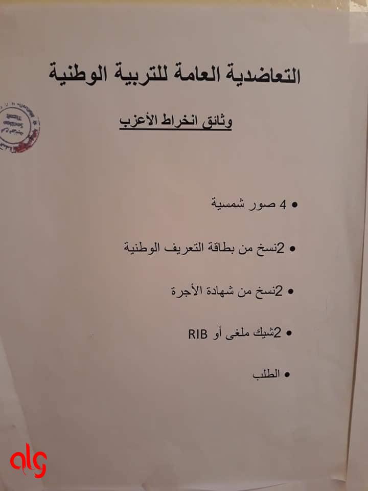 ملفات الإنخراط في التعاضدية للتربية الوطنية